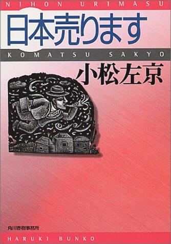 日本売ります (ハルキ文庫)の詳細を見る
