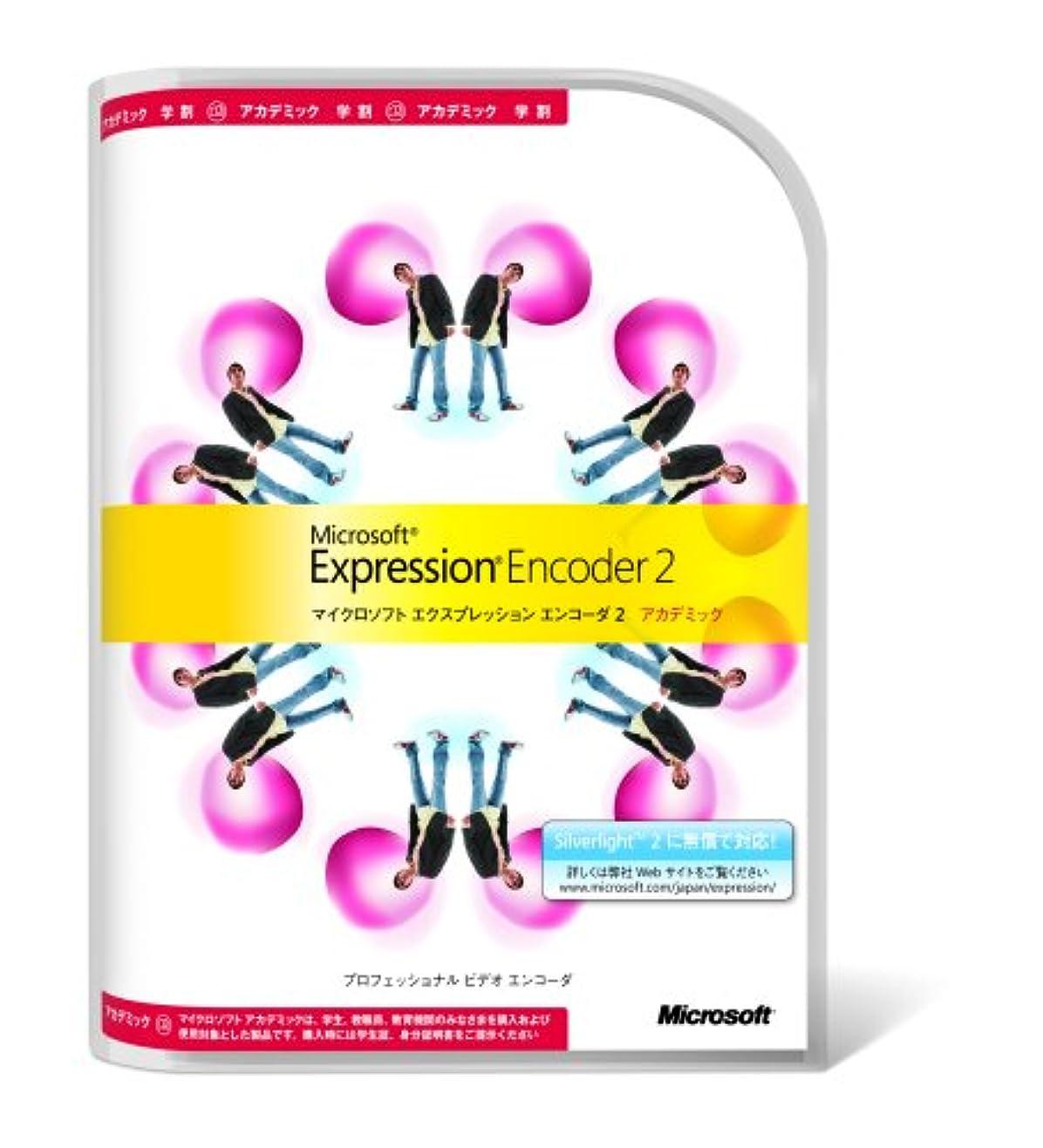 テロシャックルラックMicrosoft Expression Encoder 2 アカデミック