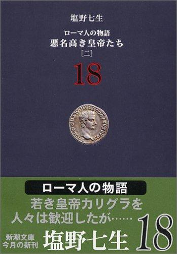 ローマ人の物語〈18〉悪名高き皇帝たち(2) (新潮文庫)