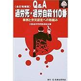Q&A過労死・過労自殺110番―事例と労災認定への取組み (110番シリーズ)