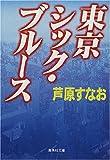 東京シック・ブルース (集英社文庫)