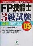 FP技能士3級試験最短集中ゼミ〈'05〉