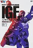 イノキゲノム 6・29両国国技館~闘今BOM-BA-YE~[DVD]