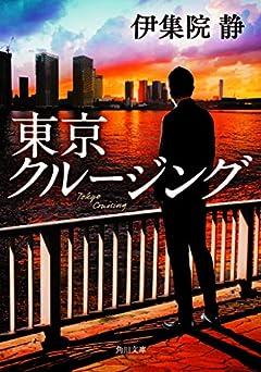 東京クルージング (角川文庫)