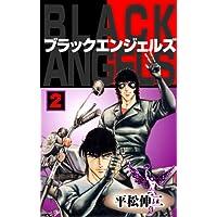 ブラック・エンジェルズ2