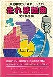 走れ歌謡曲—真夜中のラジオガールたち (1982年)