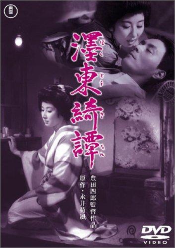墨東綺譚 [DVD] -