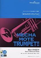 管楽器ソロ楽譜 めちゃモテトランペット 酒とバラの日々 模範演奏・カラオケCD付 (WMP-11-012)