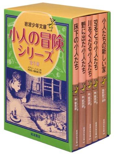 小人の冒険シリーズ 全5冊セット (岩波少年文庫)の詳細を見る