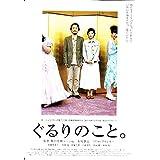 邦画映画チラシ[ ぐるりのこと 木村多江 リリー・フランキー」#924