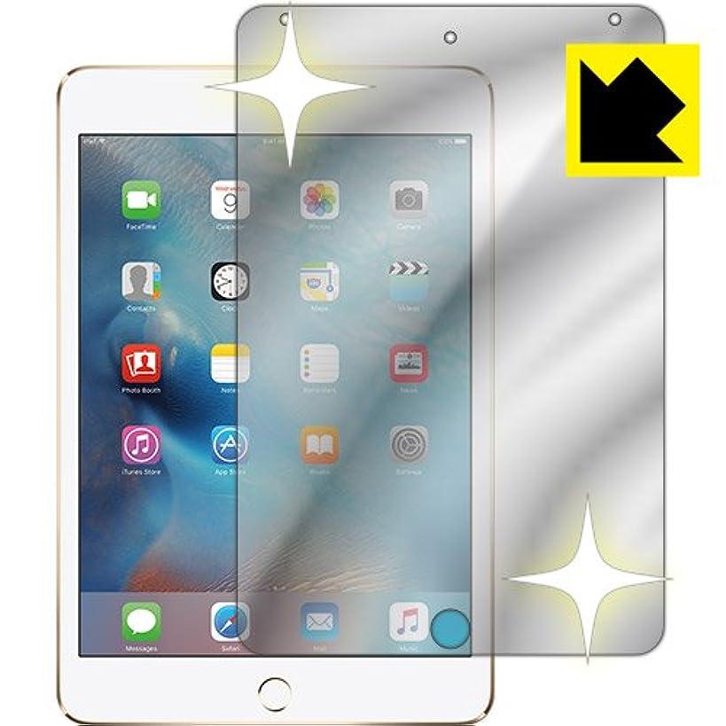 検索エンジンマーケティング布教育学ミラータイプ 液晶保護フィルム Mirror Shield iPad mini 4 日本製