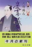 慶喜残暦 (中公文庫)