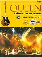 マイナスワンCD付 クイーンギターカラオケ (Best hit artists guitar hero collection)