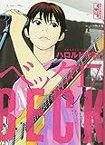 BECK(17) (講談社漫画文庫)