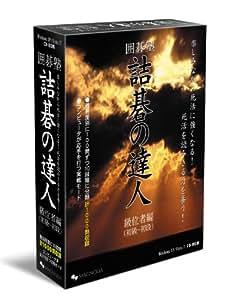 囲碁塾 詰碁の達人 級位者編