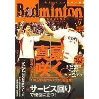 Badminton MAGAZINE (バドミントン・マガジン) 2008年 09月号 [雑誌]