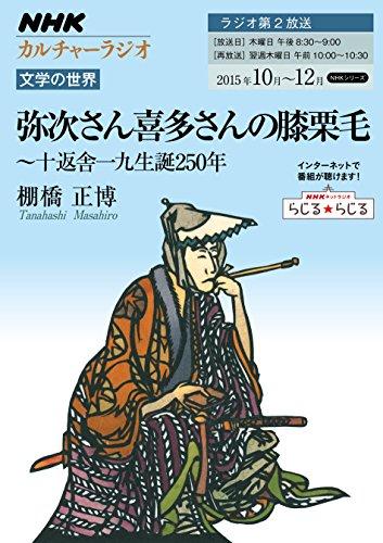 NHKカルチャーラジオ 文学の世界 弥次さん喜多さんの膝栗毛 十返舎一九生誕250年 (NHKシリーズ)