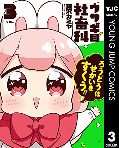 ウサギ目社畜科 3 (ヤングジャンプコミックスDIGITAL)