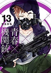 [NAOE] 青春x機関銃 第01-13巻