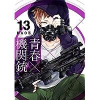 青春×機関銃 13巻 (デジタル版Gファンタジーコミックス)