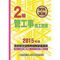 2級管工事施工管理技術検定試験問題解説集録版《2015年版》