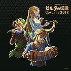 ゼルダの伝説コンサート2018[通常盤]