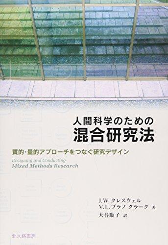 人間科学のための混合研究法: 質的・量的アプローチをつなぐ研究デザインの詳細を見る