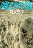 滅びの笛 (徳間文庫)