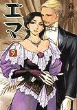 エマ 9巻 (BEAM COMIX)