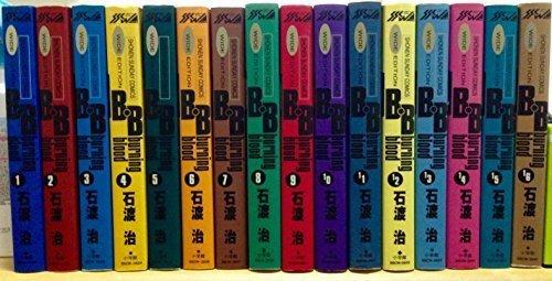 B・B(ビー・ビー) ワイド版 コミック 全16巻完結セット (少年サンデーコミックスワイド版) -