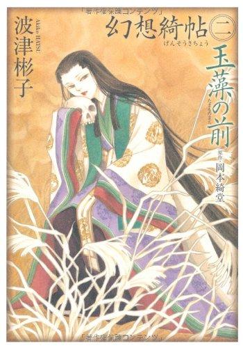 幻想綺帖 二 玉藻の前 (眠れぬ夜の奇妙な話コミックス)の詳細を見る