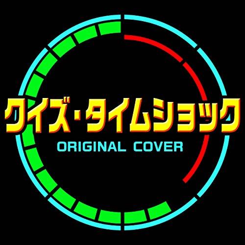 クイズ・タイムショック ORIGINAL COVER