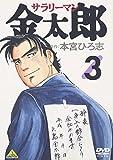 サラリーマン金太郎 3[DVD]