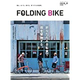 自転車と旅【特別編】FOLDING BIKE (ブルーガイド・グラフィック)