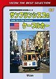 ビコムベストセレクション サンフランシスコのケーブルカー[DVD]