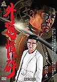 外道憤砕 [DVD]