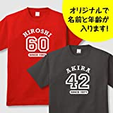 誕生日Tシャツ 還暦や年齢のプレゼントに 名前がオリジナルでプリントされる Mサイズ ブラック