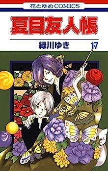 [緑川ゆき]の夏目友人帳 17 (花とゆめコミックス)