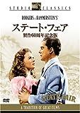 ステート・フェア (製作60周年記念版) [DVD]
