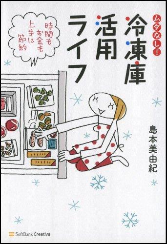 冷凍庫の温度って何度?温度が下がらない時の対処法6つ