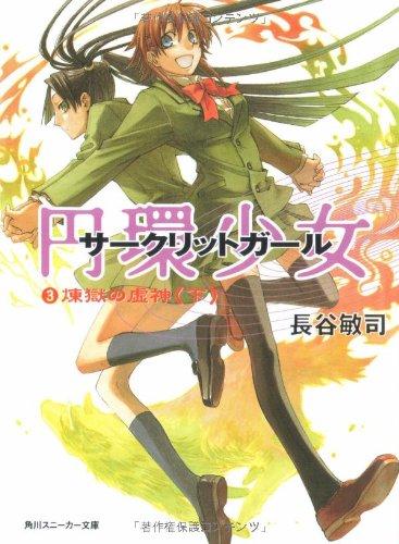 円環少女 (3) 煉獄の虚神(下) (角川スニーカー文庫)の詳細を見る