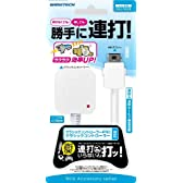 WiiU/Wii用クラシックコントローラ連射アダプタ『連打いらないん打ッ!』