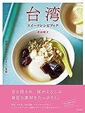 台湾スイーツレシピブック 現地で出会ったやさしい甘味 (立東舎 料理の本棚) 画像