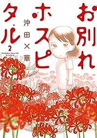 お別れホスピタル(2) (ビッグコミックス)