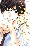 三神先生の愛し方(7) (講談社コミックス別冊フレンド)
