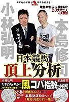 小林弘明 本島修司 日本競馬頂上分析 (革命競馬)