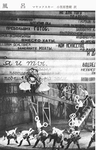 風呂 マヤコフスキー叢書