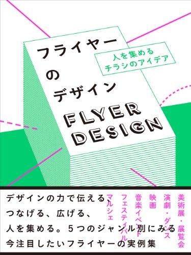 フライヤーのデザイン - 人を集めるチラシのアイデアの詳細を見る