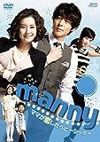 manny~ママが恋したベビーシッター DVD vol.2[DVD]