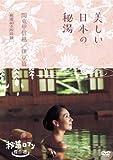 秘湯ロマン傑作選 美しい日本の秘湯 <関東・甲信越・伊豆篇 厳選40> [DVD]
